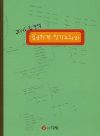 김영덕 중급회계 필기노트(상)(2016)