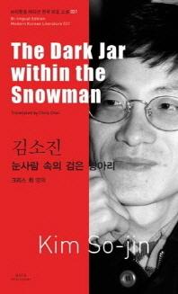 김소진: 눈사람 속의 검은 항아리(The Dark Jar within the Snowman)