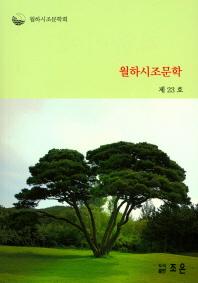 월하시조문학(제23호)