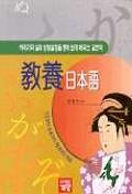 교양 일본어