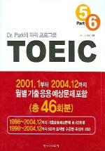 TOEIC(DR PARK의 파워프로그램)(Part 5,6)