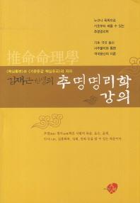 김재근선생의 추명명리학강의