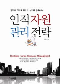 평범한 인재로 최고의 성과를 창출하는 인적 자원 관리 전략