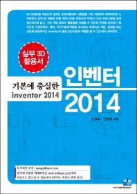 기본에 충실한 인벤터(2014)