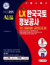 All-New NCS LX 한국국토정보공사 NCS 기출예상문제+실전모의고사 3회(2020 하반기)
