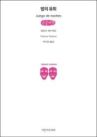 밤의 유희 (큰글씨책)