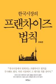 한국시장의 프랜차이즈 법칙