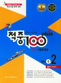 적중100 plus 중학 영어 중2-2 기출문제집(동아 윤정미)(2020)