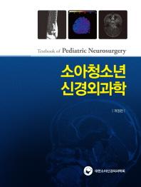 소아청소년 신경외과학