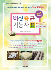 버섯종균기능사 필기 실기(최신개정판)(2019)