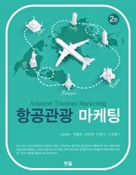 항공관광 마케팅