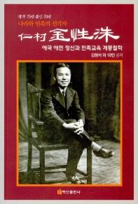 나라와 민족의 선각자 인촌 김성수