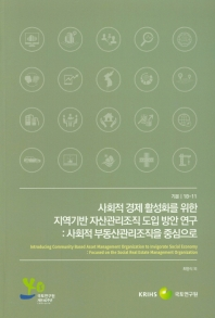 사회적 경제 활성화를 위한 지역기반 자산관리조직 도입 방안 연구: 사회적 부동산관리조직을 중심으로