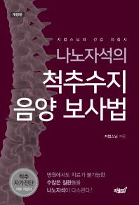 나노자석의 척추수지 음양 보사법