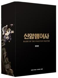 신암행어사 완전판 박스 세트(1-6권)
