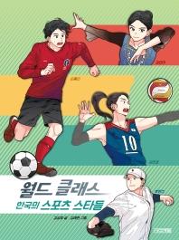 월드 클래스 한국의 스포츠 스타들