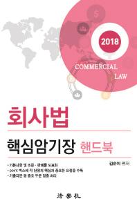 회사법 핵심암기장 핸드북(2018)
