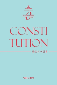 헌법 마무리 핸드북(2022)