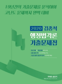 커넥츠 공단기 김종석 행정법각론 기출문제집(2020)