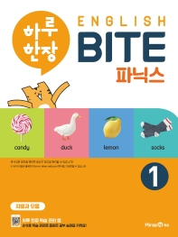 하루 한장 English BITE 초등 파닉스. 1(2021)