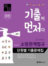 김진성쌤의 소방관계법규 단원별 기출문제집(2020)