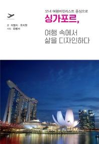 싱가포르, 여행 속에서 삶을 디자인하다