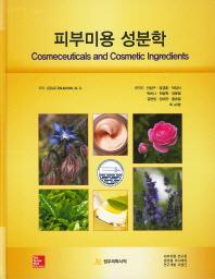 피부미용 성분학