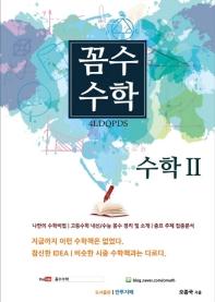 꼼수수학 고등 수학2(2019)
