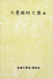 한글대장경 139 한국찬술14 대각국사문집 외 (大覺國師文集 外)