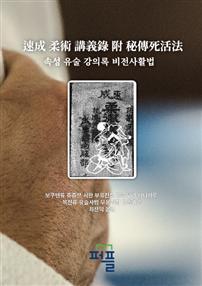 속성 유술 강의록 비전사활법 [양장]