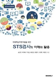 미래핵심역량개발을 위한 STS검사의 이해와 활용 (컬러판)