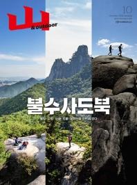산 (2021년 10월호)