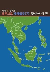 유투브로 세계일주(7) 동남아시아 편