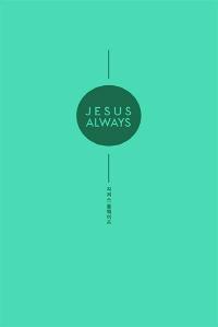 지저스 올웨이즈(Jesus Always)