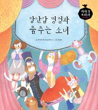 장난감 병정과 춤추는 소녀_이야기 보따리 명작동화 16