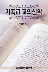 기독교 교의신학
