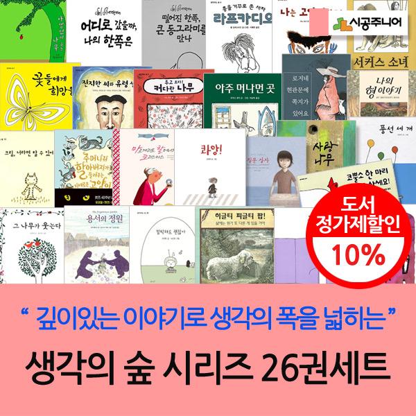 생각하는 숲 26권 세트[재정가포함세트]