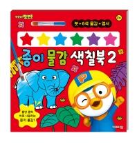 뽀롱뽀롱 뽀로로 종이 물감 색칠북. 2