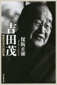 吉田茂 戰後日本の設計者