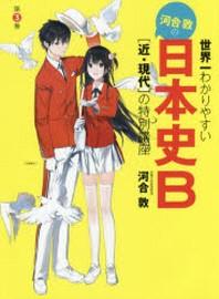 世界一わかりやすい河合敦の日本史B 第3卷