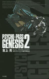 PSYCHO-PASS GENESIS 2