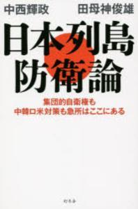日本列島防衛論 集團的自衛權も中韓ロ米對策も急所はここにある