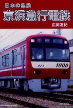 京浜急行電鐵