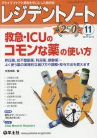 レジデントノ-ト プライマリケアと救急を中心とした總合誌 VOL.19NO.12(2017-11)