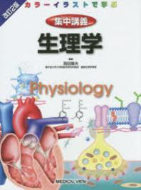 集中講義生理學 カラ-イラストで學ぶ