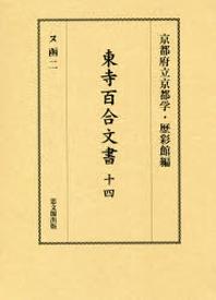 東寺百合文書 14