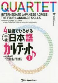 4技能でひろがる中級日本語カルテット 1