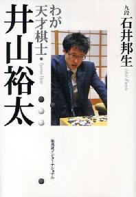 わが天才棋士.井山裕太