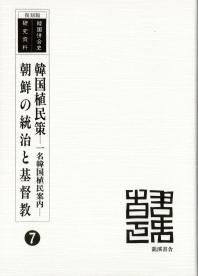 韓國植民策.朝鮮の統治と基督敎-韓國倂合史硏究資料7