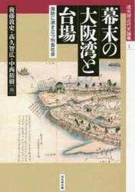 幕末の大阪灣と台場 海防に沸き立つ列島社會